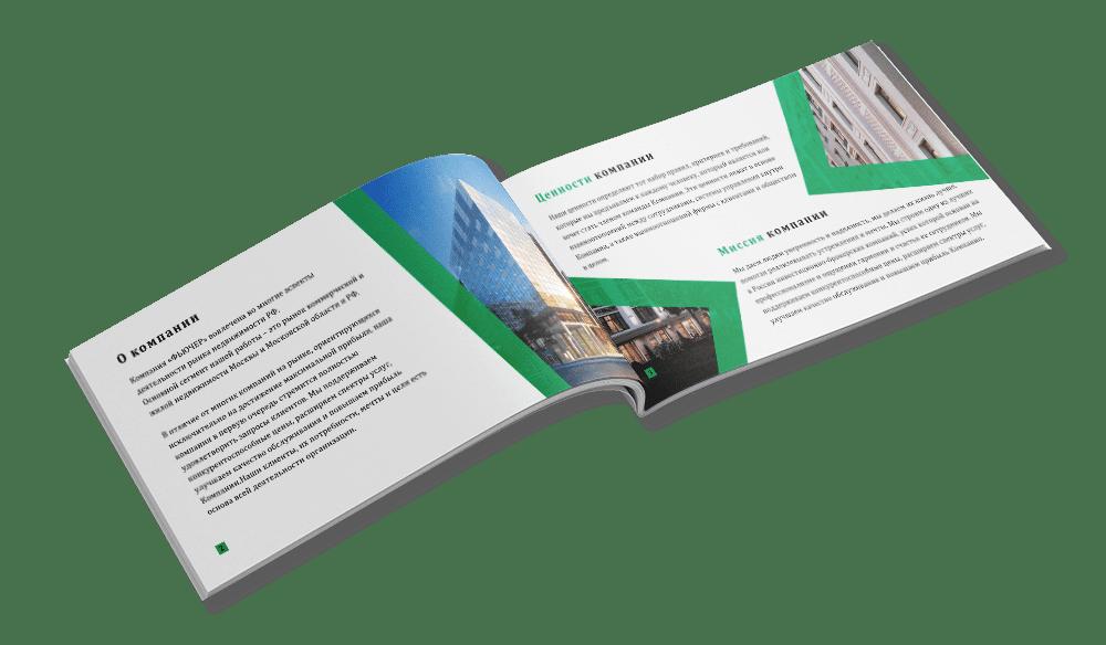 Презентация франшизы агентства недвижимости ФЬЮЧЕР